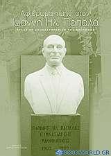 Αφιέρωμα τιμής στον Ιωάννη Ηλ. Παπαλά
