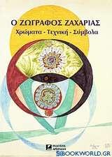 Ο ζωγράφος Ζαχαρίας