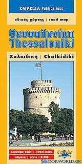 Θεσσαλονίκη. Χαλκιδική.