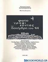 Φωτογραφίζοντας τον Δεκέμβρη του '44