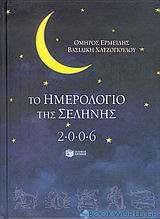 Το ημερολόγιο της Σελήνης 2006