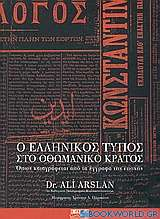 Ο ελληνικός Τύπος στο Οθωμανικό κράτος