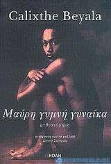 Μαύρη γυμνή γυναίκα