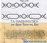 Τα μαθηματικά στη λαϊκή τέχνη της Χίου