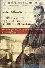 Πρόσωπα και τόποι της ιστορίας και της λογοτεχνίας