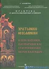 Χριστιανική Θεσσαλονίκη