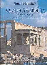 Κλασική αρχαιολογία