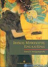Ίβυκος Μυθολόγος
