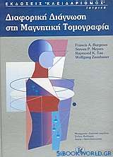 Διαφορική διάγνωση στη μαγνητική τομογραφία
