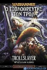 Warhammer: Ο εξολοθρευτής των Τρολ