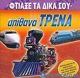 Φτιάξε τα δικά σου απίθανα τρένα
