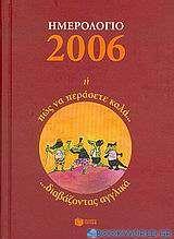 Ημερολόγιο 2006 ή Πώς να περάσετε καλά διαβάζοντας αγγλικά