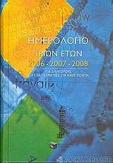 Ημερολόγιο τριών ετών 2006, 2007, 2008