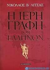 Η ιερή γραφή των Ελλήνων