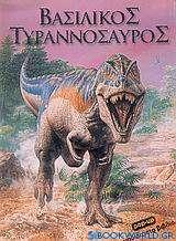 Βασιλικός τυραννόσαυρος