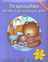 Το αρκουδάκι βρίσκει έναν καινούριο φίλο