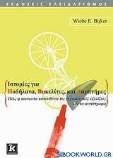 Ιστορίες για ποδήλατα, βακελίτες και λαμπτήρες
