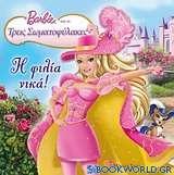 Barbie & οι τρεις σωματοφύλακες: Η φιλία νικά!