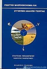Γεωργική μακροοικονομία και συγκριτική ανάλυση γεωργίας