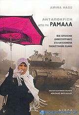 Ανταπόκριση από τη Ραμάλα