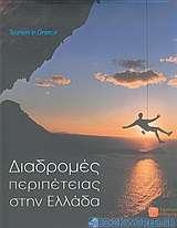 Διαδρομές περιπέτειας στην Ελλάδα