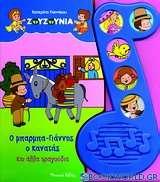 Ζουζούνια: Ο μπαρμπα-Γιάννης ο κανατάς και άλλα τραγούδια
