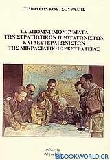 Τα απομνημονεύματα των στρατιωτικών πρωταγωνιστών και δευτεραγωνιστών της Μικρασιατικής Εκστρατείας