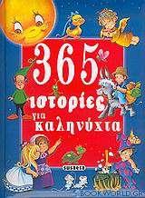 365 ιστορίες για καληνύχτα