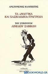 Τα μάγγικα και χασικλίδικα τραγούδια του στιχουργού Αιμίλιου Σαββίδη