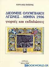 Διεθνής Ολυμπιακοί Αγώνες. Αθήνα 1906