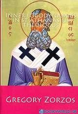 Inner Logodynamics in St Athanasius Theologus