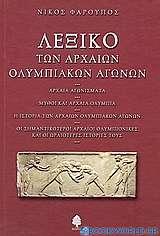 Λεξικό των αρχαίων Ολυμπιακών Αγώγων