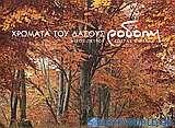 Χρώματα του δάσους: Ροδόπη