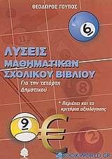 Λύσεις μαθηματικών σχολικού βιβλίου για την τετάρτη δημοτικού
