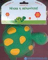 Νίτσα η χελωνίτσα