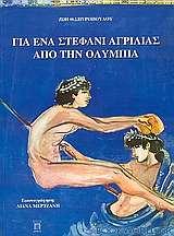 Για ένα στεφάνι αγριλιάς από την Ολυμπία