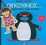 Μπορείς να γίνεις πιγκουίνος... και όποιο άλλο ζωάκι αγαπάς