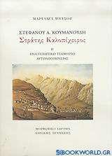 Στέφανου Α. Κουμανούδη, Στράτης Καλοπίχειρος