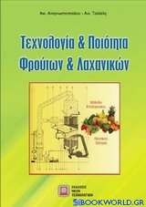 Τεχνολογία και ποιότητα φρούτων και λαχανικών