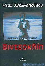 Βιντεοκλίπ