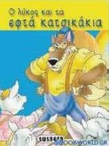 Ο λύκος και τα εφτά κατσικάκια