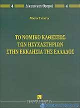 Το νομικό καθεστώς των ησυχαστηρίων στην Εκκλησία της Ελλάδος