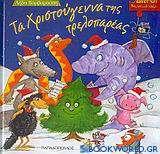 Τα Χριστούγεννα της τρελοπαρέας