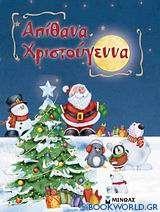 Απίθανα Χριστούγεννα