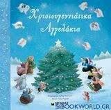Χριστουγεννιάτικα αγγελάκια