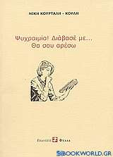 Ψυχραιμία! Διάβασέ με... θα σου αρέσω