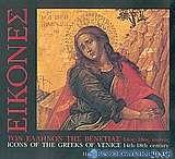 Ημερολόγιο 2006, εικόνες των Ελλήνων της Βενετίας 14ος-18ος αιώνας