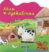 Αλίκη η αγελαδίτσα