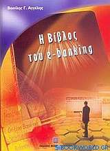 Η βίβλος του e-banking