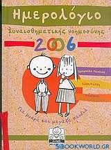 Ημερολόγιο συναισθηματικής νοημοσύνης 2006
